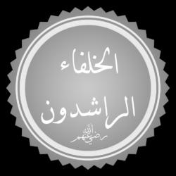 الملامح العامة لعصر الخلفاء الراشدين